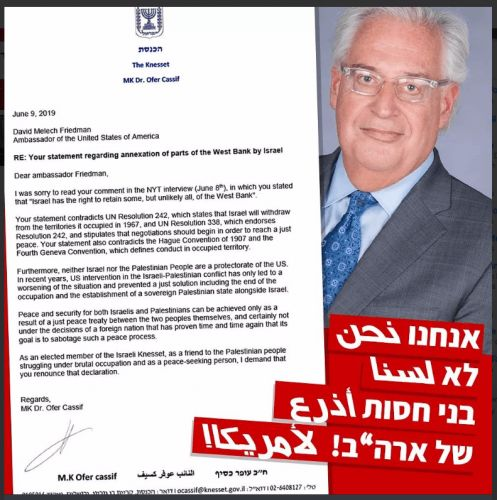US Ambassador Quietly Delivers West Bank to Israel in NY Times Interview
